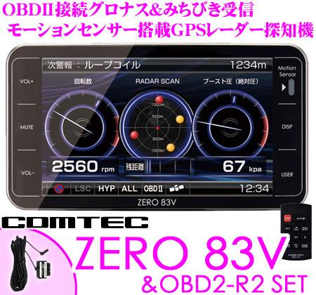 引导Comtech ZERO 83V&OBD2-R2安排OBDII连接guronasu&准天顶卫星1具对应大屏幕4.0inch MVA液晶型GPS无线电定位器