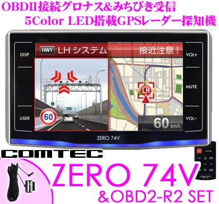 고무테크★ZERO 74 V&OBD2-R2세트 OBDII 접속 그로나스&준꼭대기 위성 이끌어 대응 3.2 inch LED 액정 일체형 GPS 레이더 탐지기