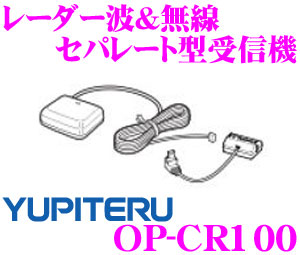 ユピテル OP-CR100 レーダー波&無線 セパレート型受信機 【YPF7500-P/YPB7400-P対応】