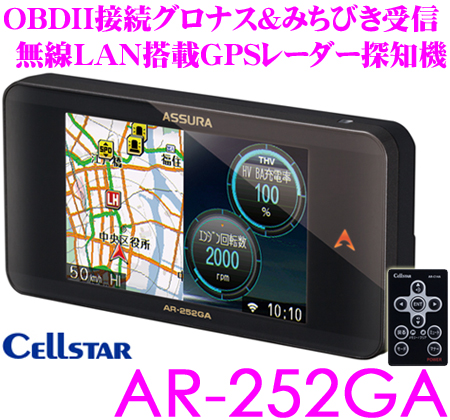 One cell star AR-252GA dashboard installation OBDII connection-response wireless LAN incorporation 3.2inch liquid crystal type GPS radiolocator