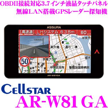 セルスター 超速GPSレーダー探知機 AR-W81GA OBDII接続対応 3.7インチ液晶タッチパネル Gセンサー 無線LAN搭載 日本国内生産三年保証 ドライブレコーダー相互通信対応