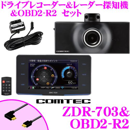 1具支持Comtech開車兜風記錄機&無線電定位器ZDR-703 OBDII連接的3.2英寸液晶型ZERO 703V&高畫質停車監視單元對應dorareko ZDR-013&相彼此通信電纜ZR-13安排
