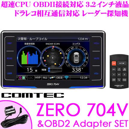 最新データ無料更新対応モデル ZERO 705V COMTEC OBDII接続対応 【期間限定☆全品ポイント2倍!!】 (コムテック) コンパクトボディ 【02P03Dec16】 3.2インチ液晶 レーダー探知機