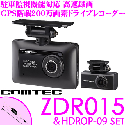コムテック GPS内蔵ドライブレコーダー ZDR-015&HDROP-09 駐車監視/直接配線コードセット 高画質200万画素FullHD常時録画 前後2カメラ HDR/WDR搭載ノイズ対策済み LED信号機対応