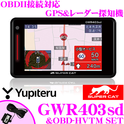 ユピテル GPSレーダー探知機 GWR403sd & OBD-HVTM OBDII接続コードセット 3.6インチ液晶一体型 タッチパネル 小型オービス対応 準天頂衛星+ガリレオ衛星受信 【GWR303sd後継品】