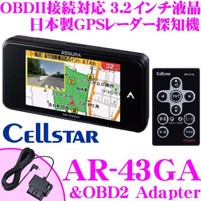 セルスター GPSレーダー探知機 AR-43GA & RO-117 OBDII接続対応 3.2インチ液晶 超速GPSレーダー探知機 OBDIIコードセット 日本国内生産三年保証 ドライブレコーダー相互通信対応