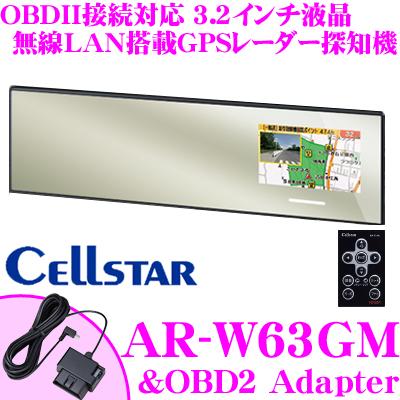 セルスター GPSレーダー探知機 AR-W63GM & RO-1173.2インチ液晶 無線LAN搭載 超速GPSハーフミラー型レーダー探知機 OBDIIコードセット日本国内生産三年保証 ドライブレコーダー相互通信対応