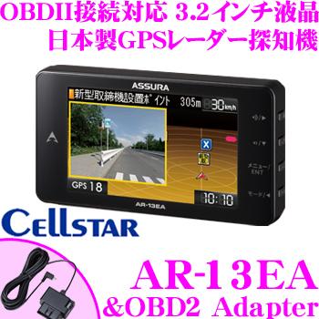 セルスター GPSレーダー探知機 AR-13EA&RO-117 OBDII接続対応 3.2インチMVA液晶 超速GPS データ更新無料 日本国内生産三年保証