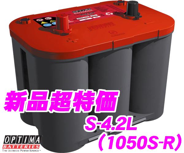 OPTIMA オプティマレッドトップバッテリー RTS-4.2L(旧品番:1050S-R) 【RED TOP R端子】 【ハイトアダプター付!】