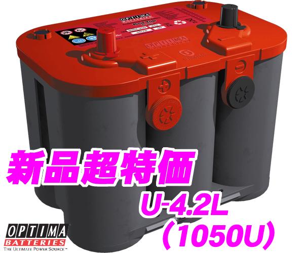 OPTIMA オプティマレッドトップバッテリーRTU-4.2L(旧品番:1050U)【RED TOP R(サイド付デュアル)端子】