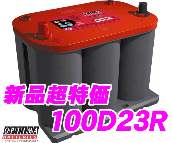 OPTIMA オプティマ 100D23R国産車用レッドトップバッテリー【パナソニックCAOS 95D23Rを超える性能ランク100!65D23R/55D23R/70D23R/75D23R/80D23R/95D23R互換】