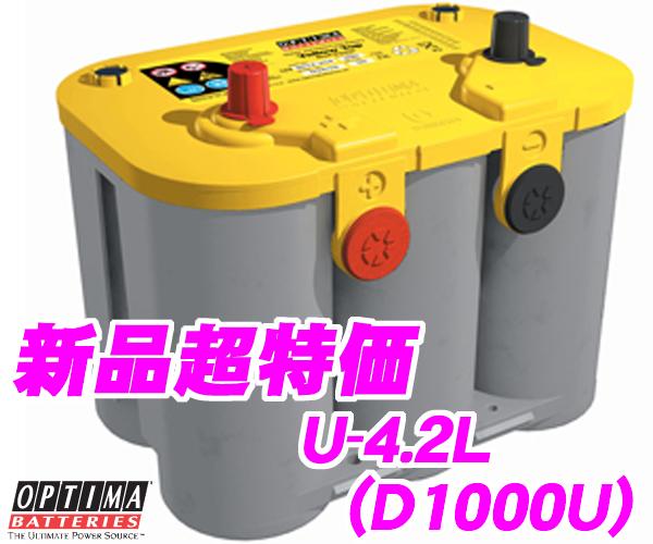 【ハイトアダプター付!】 オプティマイエロートップバッテリー R(サイド付デュアル)端子】 【廃バッテリー無料回収】 TOP OPTIMA YTU-4.2L(旧品番:D1000U) 【YELLOW