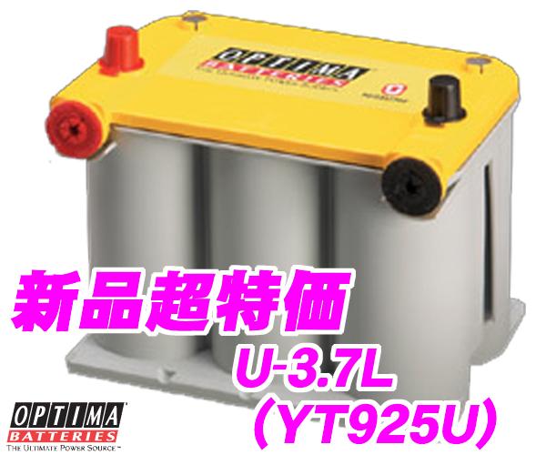 【廃バッテリー無料回収】 OPTIMA オプティマイエロートップバッテリー YTU-3.7L(旧品番:YT925U) 【YELLOW TOP R(サイド付デュアル)端子】 【ハイトアダプター付!】