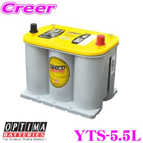 【廃バッテリー無料回収】 OPTIMA オプティマイエロートップバッテリー YTS-5.5L(旧品番:D1400S) 【YELLOW TOP R端子】