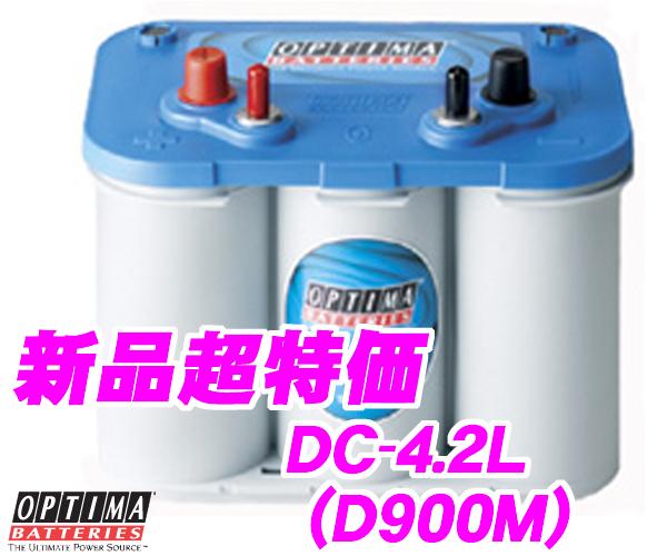 【廃バッテリー無料回収】 OPTIMA オプティマブルートップバッテリー DC-4.2L(旧品番:D900M) 【BLUE TOP R端子(サブ付) AC DELCO M24MF互換】