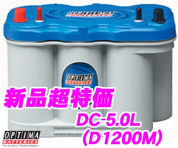 【廃バッテリー無料回収】OPTIMA オプティマブルートップバッテリーDC-5.0L(旧品番:D1200M)【BLUE TOP R端子(サブ付) AC DELCO M27MF互換】