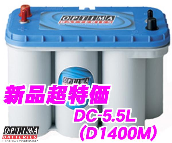 DELCO 【BLUE TOP R端子(サブ付) OPTIMA オプティマブルートップバッテリー AC M31MF互換】 【廃バッテリー無料回収】 DC-5.5L(旧品番:D1400M)