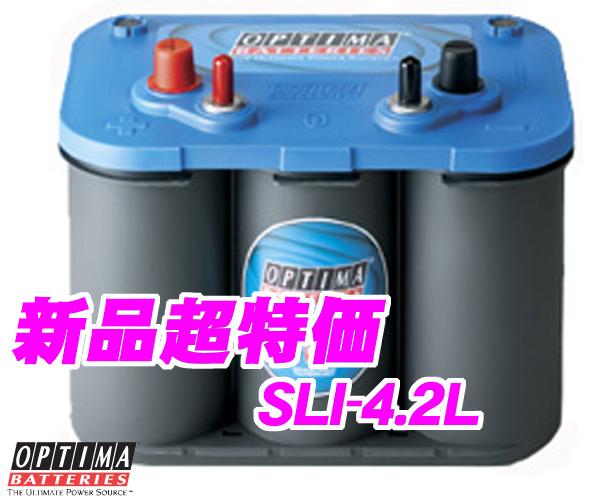 【廃バッテリー無料回収】OPTIMA オプティマブルートップバッテリーSLI-4.2L(スターティングバッテリー)【BLUE TOP R端子(サブ付) AC DELCO M24MF互換】