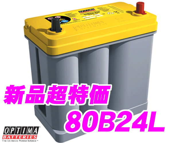 OPTIMA ★ オプティマイエロー top battery YT-80B24L (old item number :YT-B24L1)