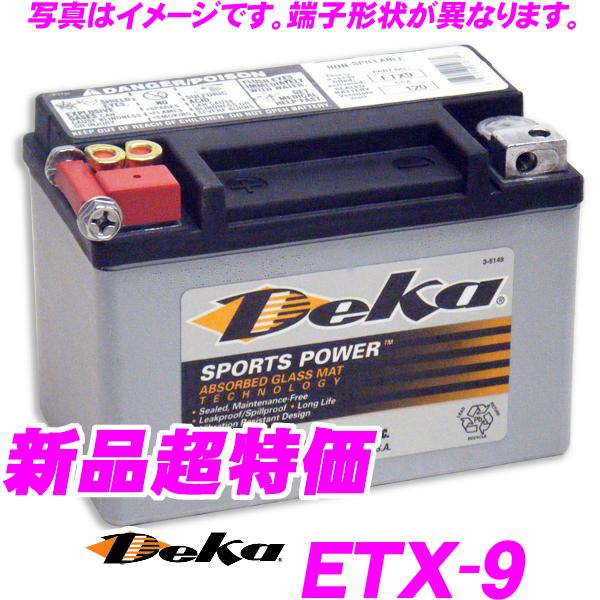 Deka SPORTPOWER ETX-9スポーツ/レース用軽量AGMバッテリー【サイズ150×88×106 重量2.9kg 容量8.8Ah/DIN端子(D端子) シビック/ヴィッツ/ハチロク/マーチ等のレース車両に最適なドライバッテリー!】
