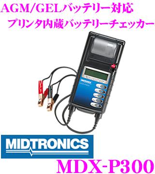 MIDTRONICS ミドトロニクス MDX-P300 プリンタ内蔵バッテリーテスター 【AGM/GELタイプのバッテリーにも対応!】