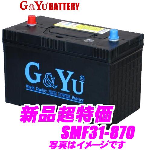 G&Yu SMF31-870 マリン用スターティングバッテリー 【メンテナンスフリー/12ヶ月保証】