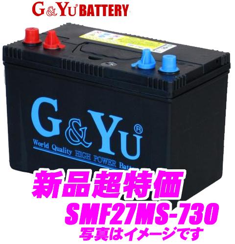 G&Yu SMF27MS-730 マリン用ディープサイクルバッテリー 【メンテナンスフリー/12ヶ月保証】