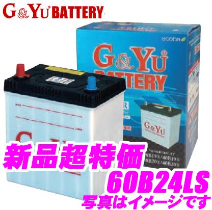 G&Yu ecoba ECB60B24LS 国産車用バッテリーエコカー対応エコババッテリー【24ヶ月4万km補償】