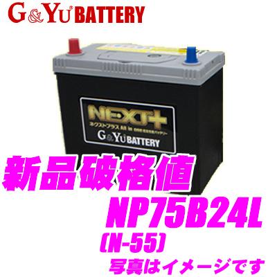 G&Yu NEXT+ NP75B24L/N-55 国産車用バッテリーAll in one 超高性能バッテリー【アイドリングストップ車/ハイブリッド車補機用/標準車/充電制御車】