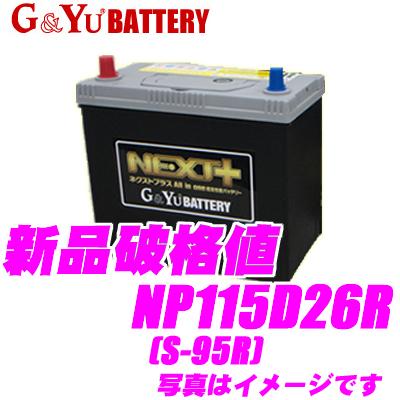 G&Yu NEXT+ NP115D26R/S-95R 国産車用バッテリーAll in one 超高性能バッテリー【アイドリングストップ車/標準車/充電制御車】
