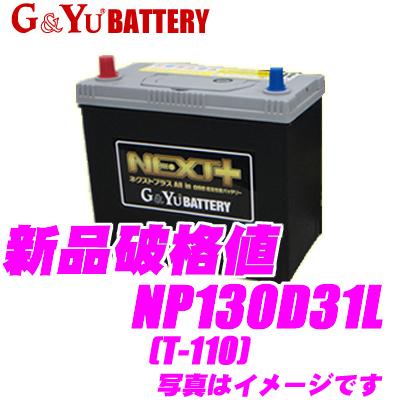 G&Yu NEXT+ NP130D31L/T-110 国産車用バッテリー All in one 超高性能バッテリー 【アイドリングストップ車/ハイブリッド車補機用/標準車/充電制御車】