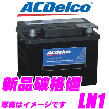 DELCO 【任意に一括排気に対応可能】 LN1 ACデルコ 欧州車用バッテリー AC