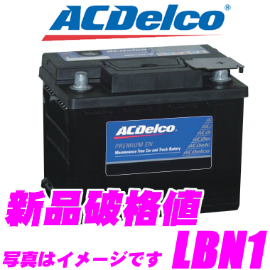 AC DELCO AC데르코 LBN1 유럽 자동차용 배터리