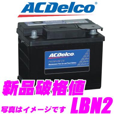 AC DELCO ACデルコ LBN2 欧州車用バッテリー 【フォード フォーカス フィエスタ VWゴルフ3 シャラン等】