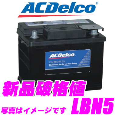 AC DELCO ACデルコ LBN5欧州車用バッテリー【任意に一括排気に対応可能】