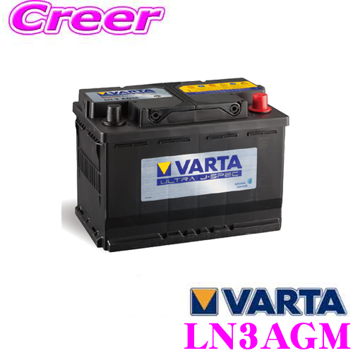 VARTA バルタ(ファルタ) LN3AGM 欧州車用AGMバッテリー 端子タイプ:RH 【CCA760 280×175×190mm】 【VARTA 570-901-076等に互換】
