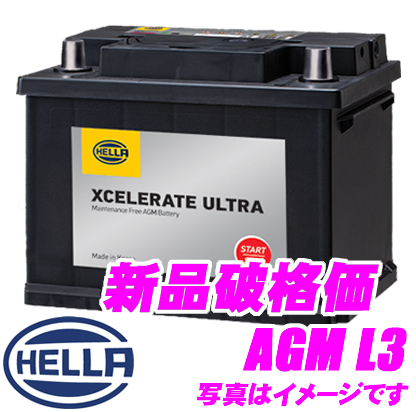 HELLA XCELERATE ULTRA AGM L3欧州車用AGMバッテリー【メンテナンスフリー/24ヶ月4万km保証 互換品番:570901076(E39)/81070/BLA-70-L3/EK700-L3AGM/HT-70-PN/LN3AGM】