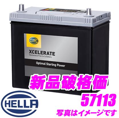 HELLA XCELERATE 57113 유럽 자동차용 쉴드 배터리