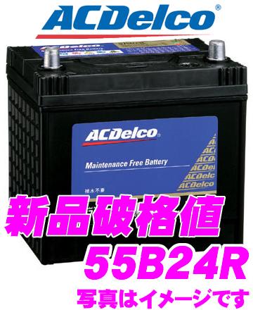日本正規品 宅配便送料無料 送料無料 AC DELCO ACデルコ SMF55B24R 品質保証 46B24R 2年4万km保証 国産車用バッテリー メンテナンスフリー 50B24R互換