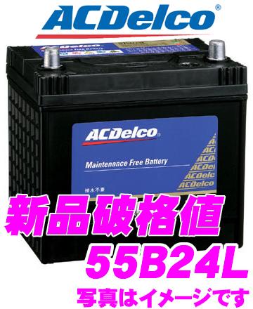 当店在庫あり即納 日本製 日本正規品 送料無料 AC オンラインショップ DELCO ACデルコ 50B24L互換 メンテナンスフリー 国産車用バッテリー SMF55B24L 46B24L 2年4万km保証