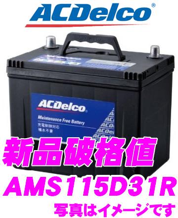 当店在庫あり即納 日本正規品 激安卸販売新品 送料無料 AC DELCO ACデルコ AMS115D31R 充電制御車対応 国産車用バッテリー 105D31R互換 75D31R 2年4万km保証 65D31R メンテナンスフリー 95D31R 新品