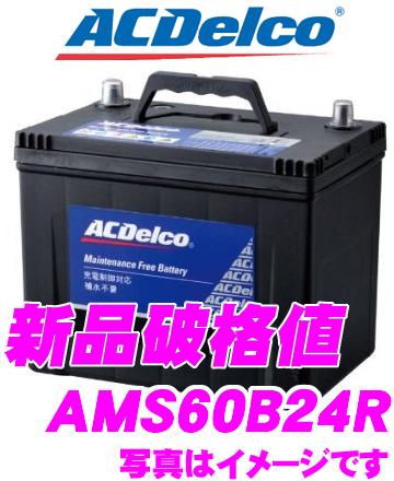 AC DELCO ACデルコ AMS60B24R 充電制御車対応 国産車用バッテリー 【46B24R 50B24R 55B24R互換】 【メンテナンスフリー 2年4万km保証】 【通常のバッテリーの容量アップにも最適!】