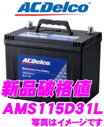 当店在庫あり即納 日本正規品 送料無料 AC DELCO ACデルコ AMS115D31L マーケット 再入荷/予約販売! 充電制御車対応 2年4万km保証 105D31L互換 65D31L 国産車用バッテリー メンテナンスフリー 95D31L 75D31L
