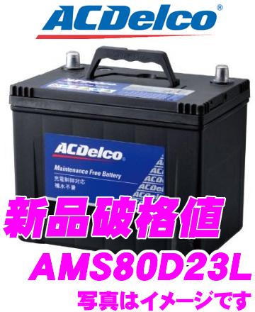 AC DELCO ACデルコ AMS80D23L充電制御車対応国産車用バッテリー【55D23L 65D23L 70D23L 75D23L互換】【メンテナンスフリー 2年4万km保証】