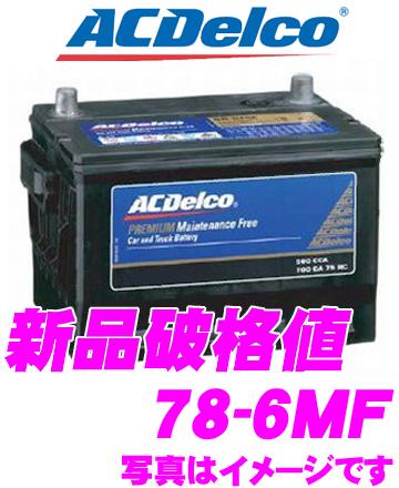 供AC DELCO AC戴尔共78-6MF美国车使用的电池