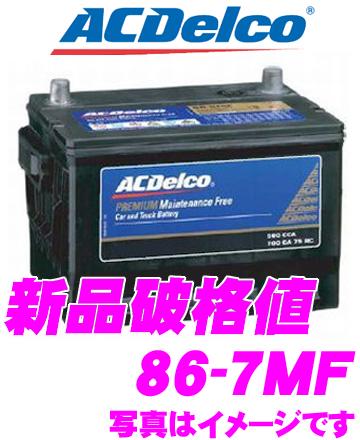 AC DELCO ACデルコ 86-7MF アメリカ車用バッテリー 【ポンティアック キャデラック シボレー ハマー等】