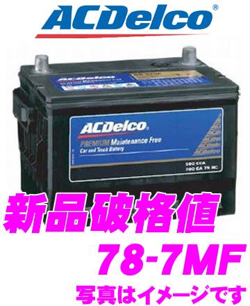 AC DELCO ACデルコ 78-7MFアメリカ車用バッテリー【ハマー ビュイック キャデラック等】