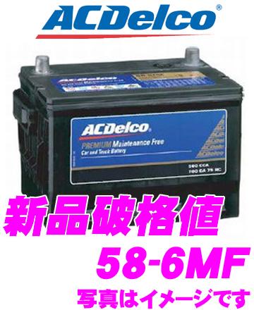 AC DELCO ACデルコ 58-6MF アメリカ車用バッテリー 【クライスラー フォード マーキュリー等】