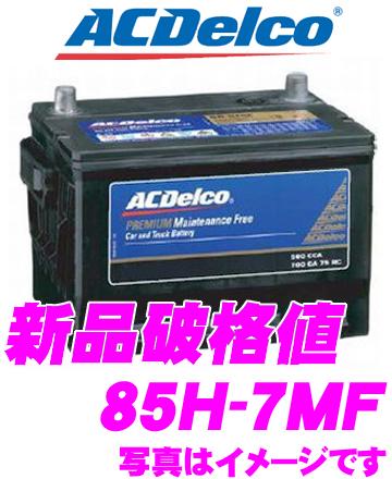 AC AC DELCO DELCO ACデルコ 85H-7MF ACデルコ アメリカ車用バッテリー, Freak:bf065a6e --- officewill.xsrv.jp