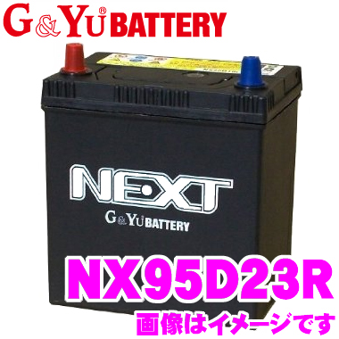 G&Yu NX95D23R 国産車用バッテリー NEXTシリーズ 充電制御車対応バッテリー 【36か月または10万km補償】